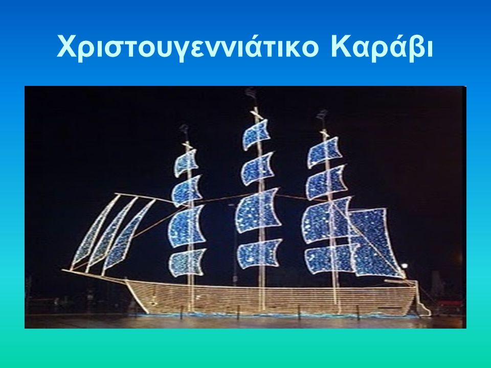 Το καράβι συμβολίζει την καινούργια πλεύση του ανθρώπου στη ζωή, μετά τη γέννηση του Χριστού.