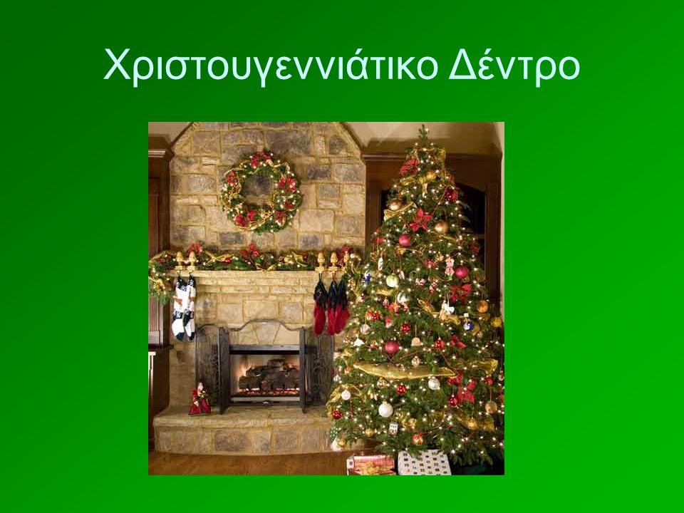 Πρέπει να σημειώσουμε ότι το Χριστουγεννιάτικο δέντρο εκτόπισε το παραδοσιακό καραβάκι που στόλιζαν οι Έλληνες τις ημέρες των Χριστουγέννων.