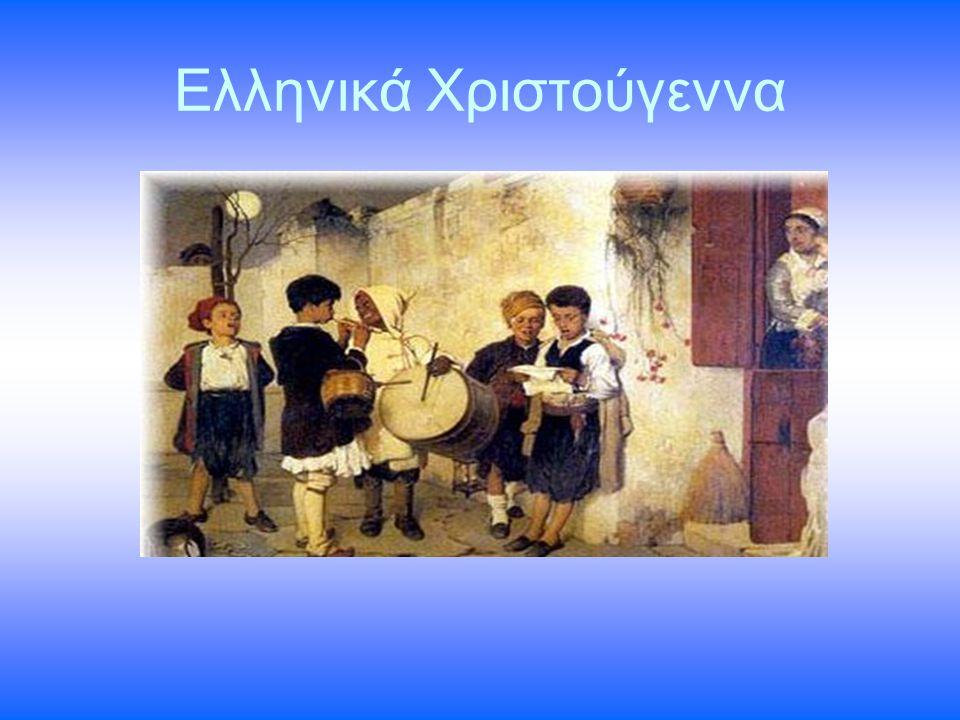 Στις περιοχές της Μακεδονίας, Θράκης και Θεσσαλίας εμφανίζεται το έθιμο των μεταμφιέσεων, που φαίνεται πως έχει σχέση με τους καλικάντζαρους.