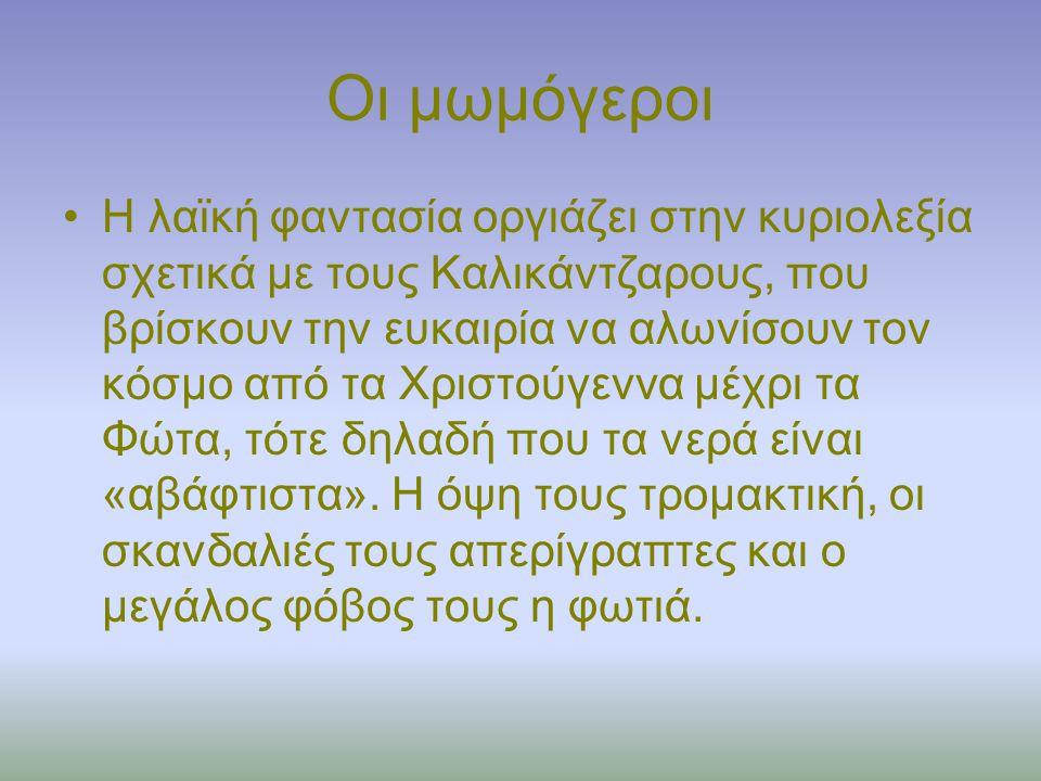 Ραγκουτσάρια Καστοριάς Στις 6, 7 και 8 Ιανουαρίου, οι δρόμοι και τα σοκάκια της πόλης σφύζουν από τις συντροφιές των ραγκουτσάρηδων (μεταμφιεσμένων), που χαίρονται, γλεντούν και χορεύουν στο ρυθμό της ξεγνοιασιάς, σκορπώντας ολόγυρα χαρά και κέφι.