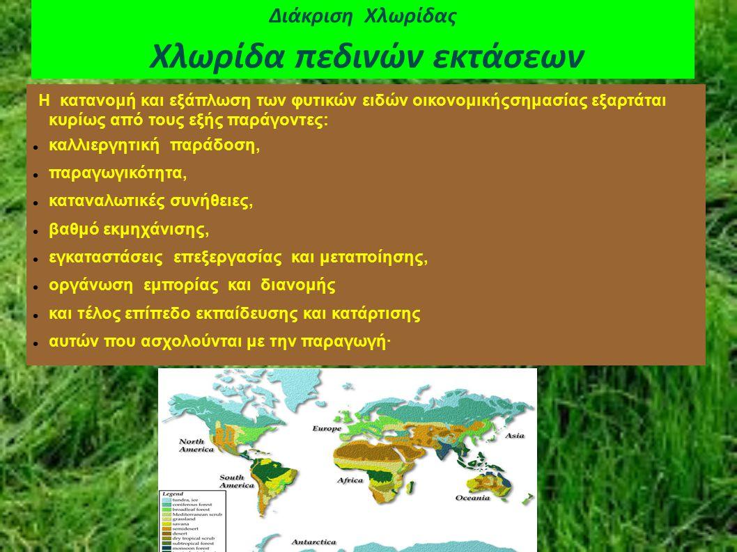 Διάκριση Χλωρίδας Χλωρίδα πεδινών εκτάσεων Η κατανομή και εξάπλωση των φυτικών ειδών οικονομικήςσημασίας εξαρτάται κυρίως από τους εξής παράγοντες: κα