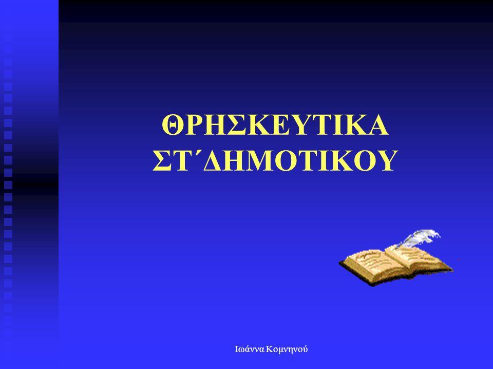 Ιωάννα Κομνηνού ΘΡΗΣΚΕΥΤΙΚΑ ΣΤ΄ΔΗΜΟΤΙΚΟΥ