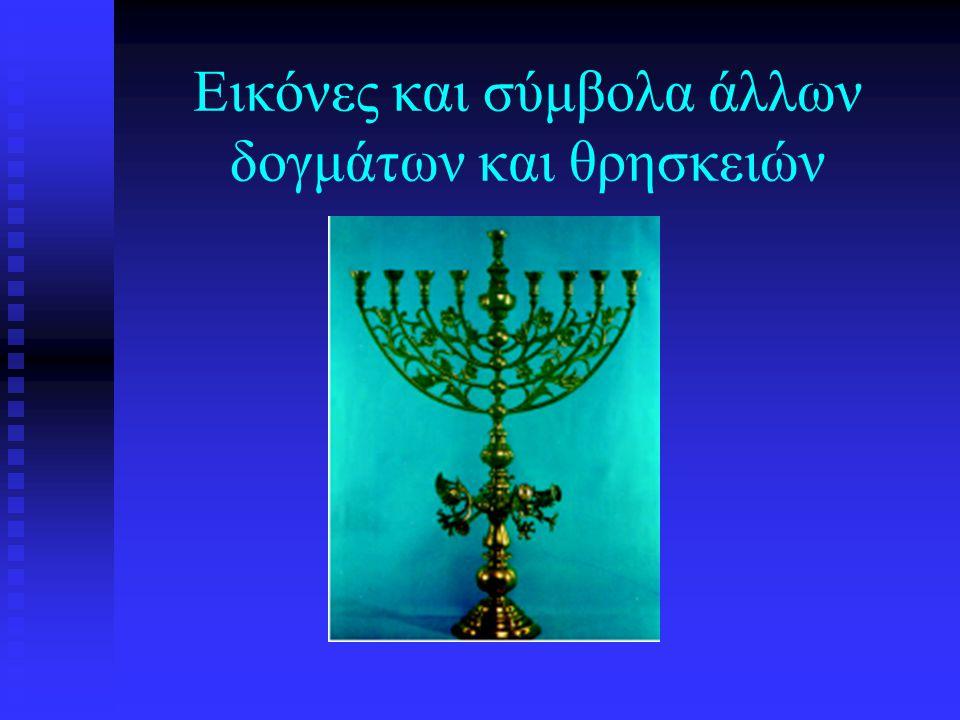 Εικόνες και σύμβολα άλλων δογμάτων και θρησκειών