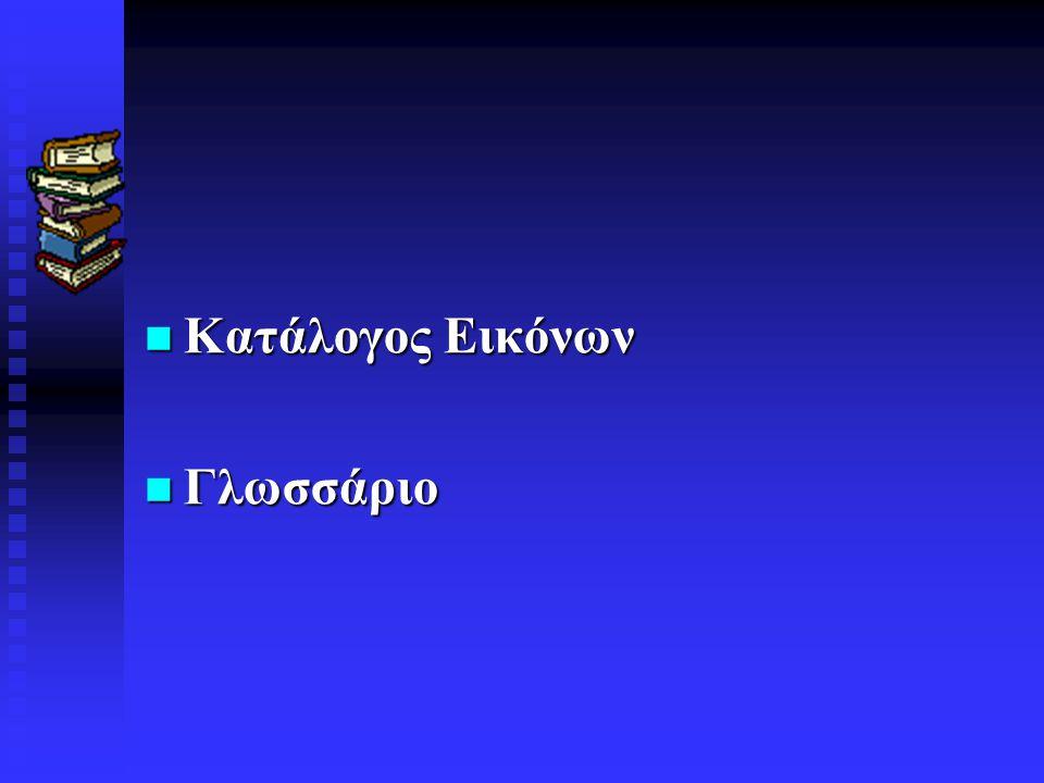 Κατάλογος Εικόνων Κατάλογος Εικόνων Γλωσσάριο Γλωσσάριο