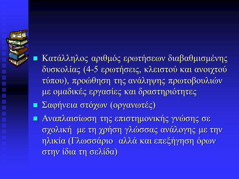 ΤΕΧΝΙΚΗ ΑΡΤΙΟΤΗΤΑ Στόχοι κάθε διδακτικής ενότητας στην αρχή υπό τη μορφή προκαταβολικών οργανωτών Στόχοι κάθε διδακτικής ενότητας στην αρχή υπό τη μορφή προκαταβολικών οργανωτών Επαρκής και σαφής διάκριση υποενοτήτων (πλαγιότιτλοι) Επαρκής και σαφής διάκριση υποενοτήτων (πλαγιότιτλοι)