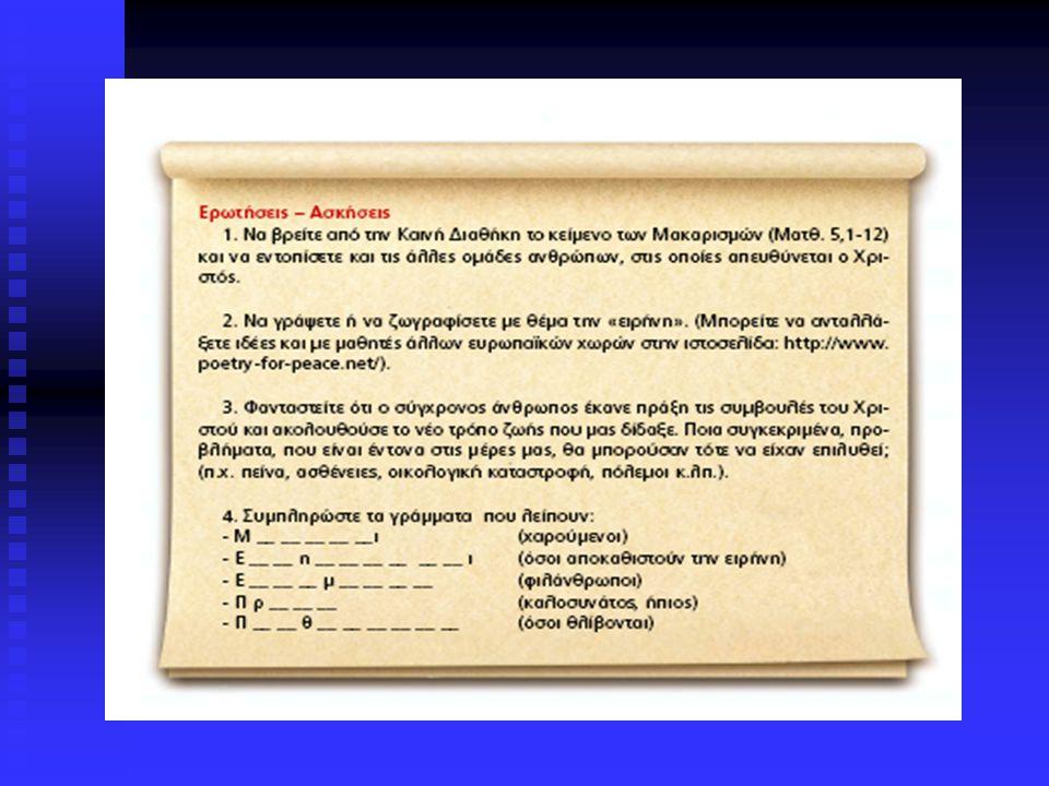  Πηγές –Εποπτικό υλικό  Προτεινόμενες δραστηριότητες  Εργασίες –Ασκήσεις Βιβλίου Μαθητή  Βιβλιογραφία