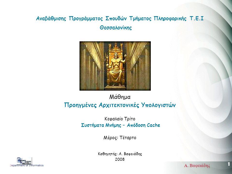1 Α. Βαφειάδης Αναβάθμισης Προγράμματος Σπουδών Τμήματος Πληροφορικής Τ.Ε.Ι Θεσσαλονίκης Μάθημα Προηγμένες Αρχιτεκτονικές Υπολογιστών Κεφαλαίο Τρίτο Σ