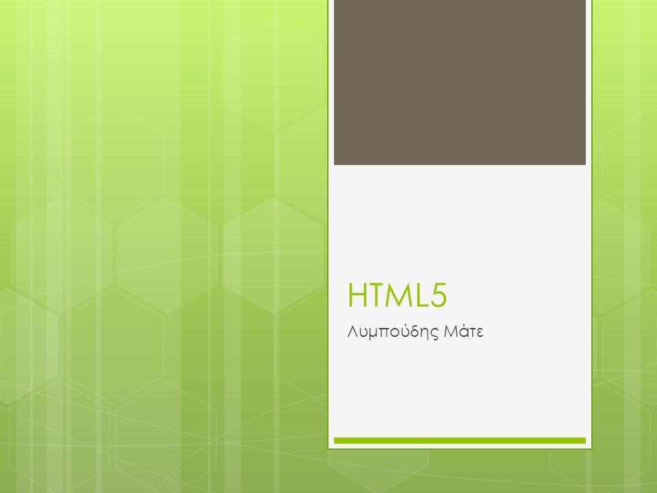 HTML5 Λυμπούδης Μάτε