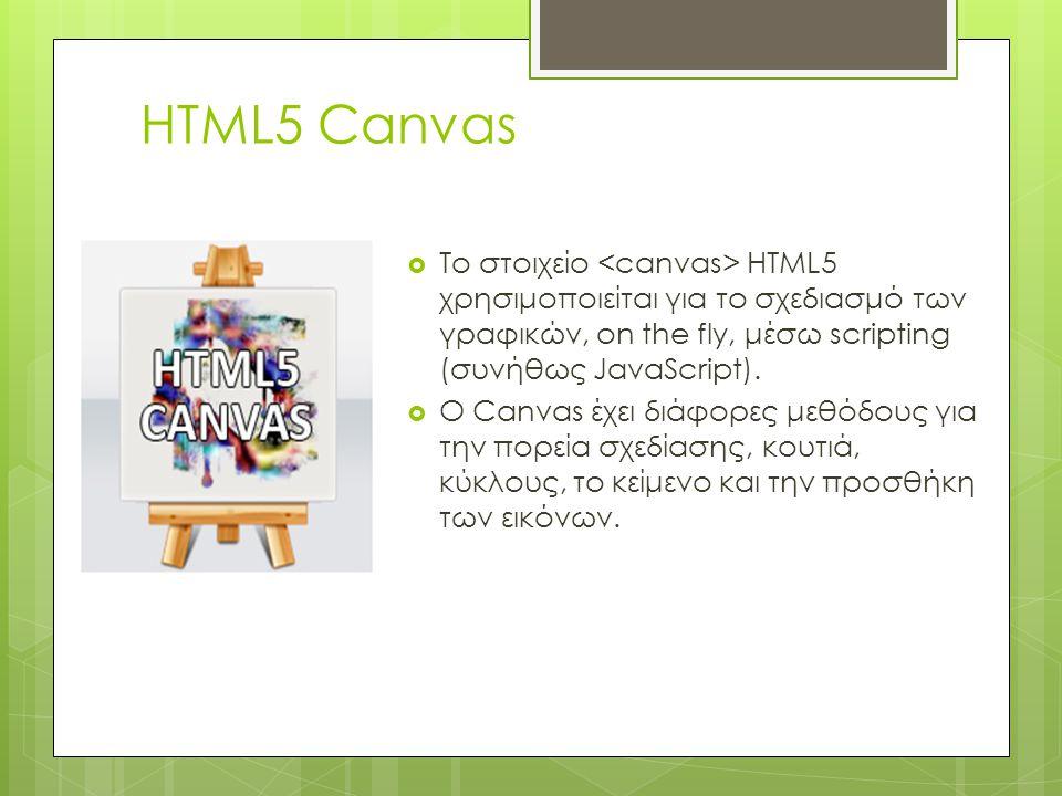 HTML5 Canvas  Το στοιχείο HTML5 χρησιμοποιείται για το σχεδιασμό των γραφικών, on the fly, μέσω scripting (συνήθως JavaScript).  Ο Canvas έχει διάφο