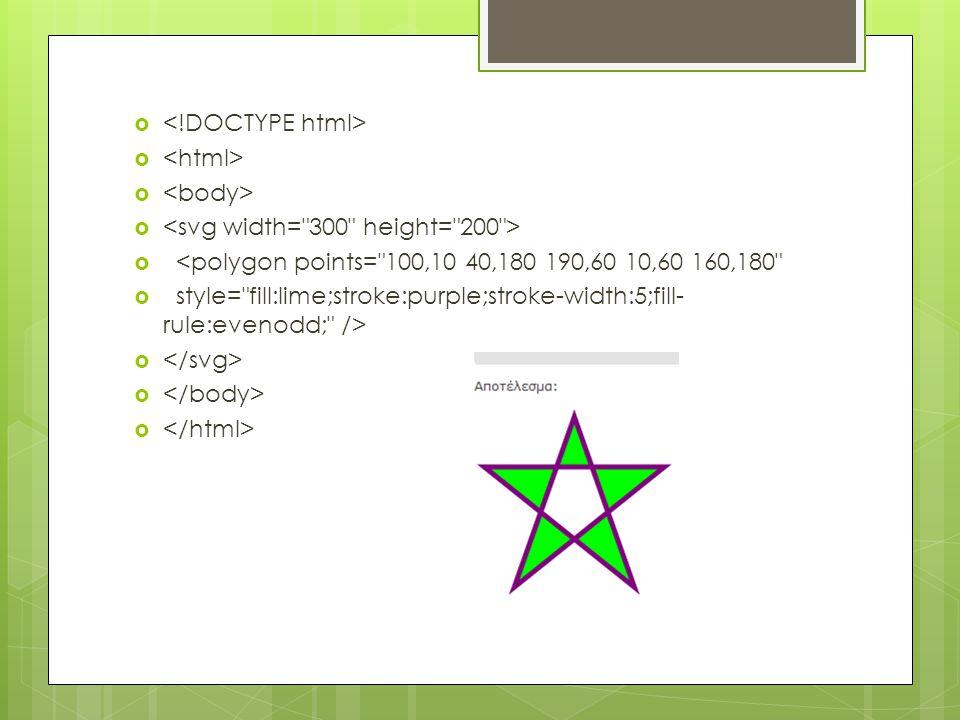   <polygon points= 100,10 40,180 190,60 10,60 160,180  style= fill:lime;stroke:purple;stroke-width:5;fill- rule:evenodd; /> 