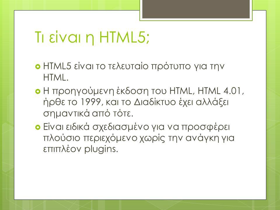 Τι είναι η HTML5;  HTML5 είναι το τελευταίο πρότυπο για την HTML.