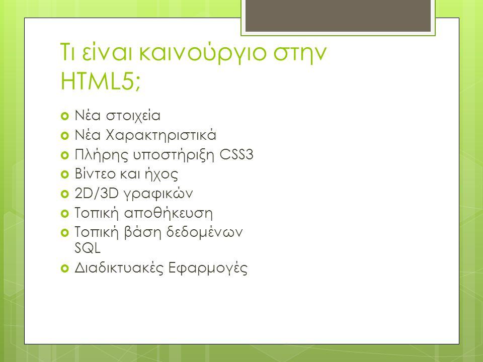 HTML5 Canvas  Το στοιχείο HTML5 χρησιμοποιείται για το σχεδιασμό των γραφικών, on the fly, μέσω scripting (συνήθως JavaScript).