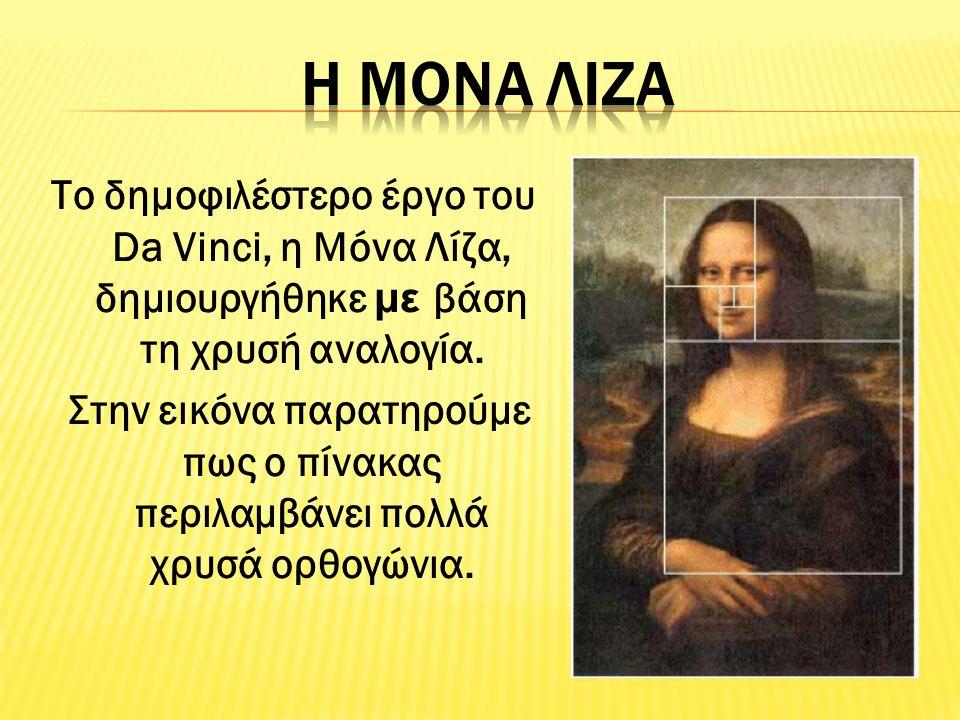 Το δημοφιλέστερο έργο του Da Vinci, η Μόνα Λίζα, δημιουργήθηκε με βάση τη χρυσή αναλογία. Στην εικόνα παρατηρούμε πως ο πίνακας περιλαμβάνει πολλά χρυ