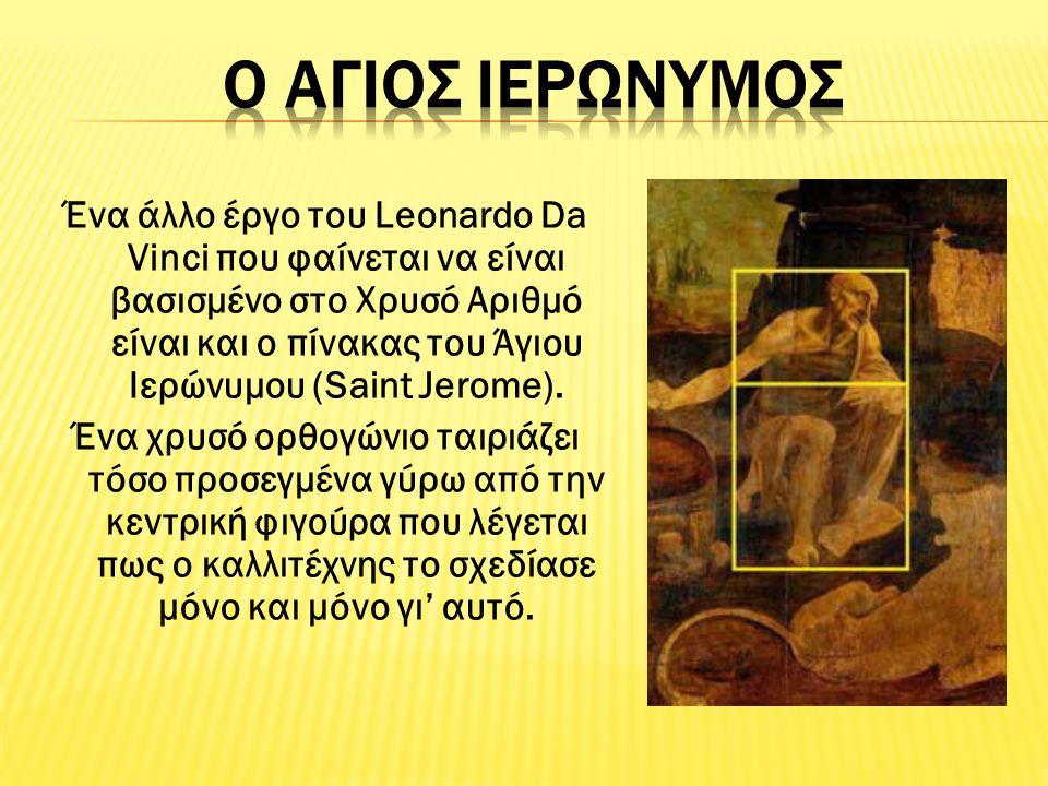 Ένα άλλο έργο του Leonardo Da Vinci που φαίνεται να είναι βασισμένο στο Χρυσό Αριθμό είναι και ο πίνακας του Άγιου Ιερώνυμου (Saint Jerome). Ένα χρυσό