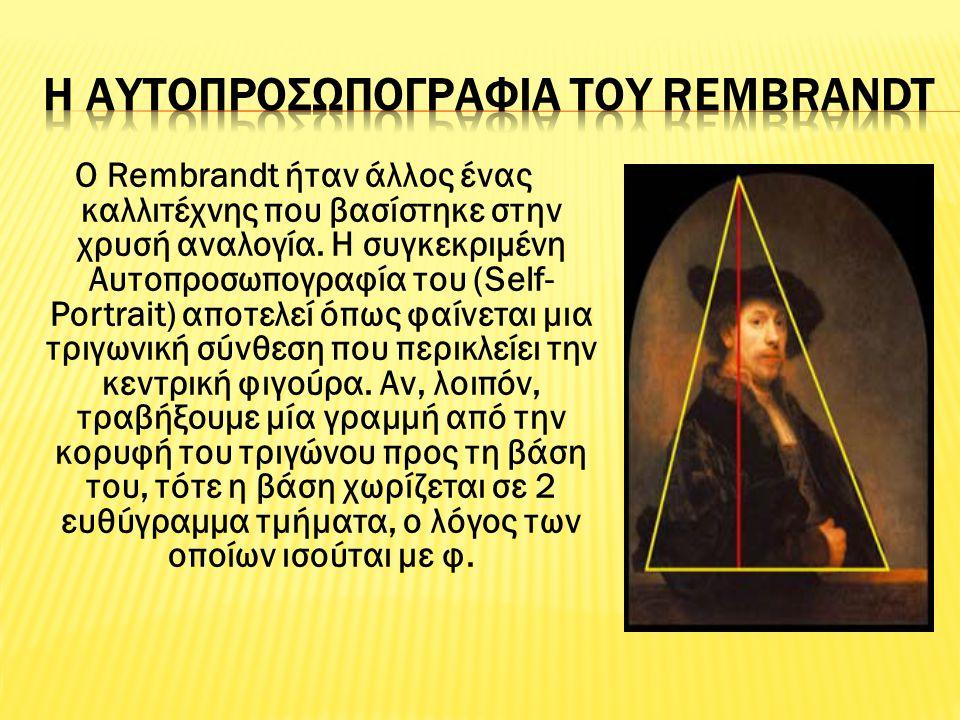 Ο Rembrandt ήταν άλλος ένας καλλιτέχνης που βασίστηκε στην χρυσή αναλογία. H συγκεκριμένη Αυτοπροσωπογραφία του (Self- Portrait) αποτελεί όπως φαίνετα
