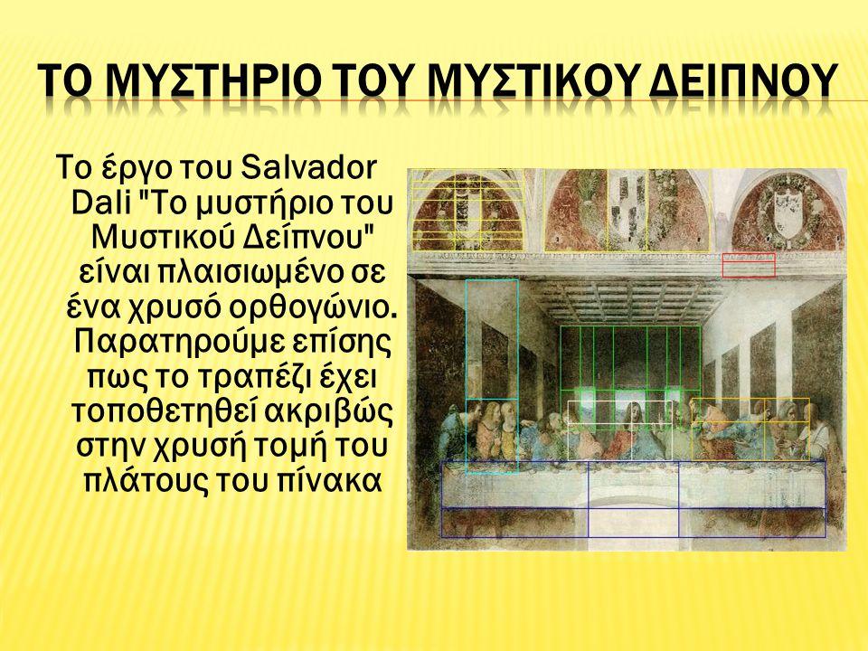 Το έργο του Salvador Dali Το μυστήριο του Μυστικού Δείπνου είναι πλαισιωμένο σε ένα χρυσό ορθογώνιο.