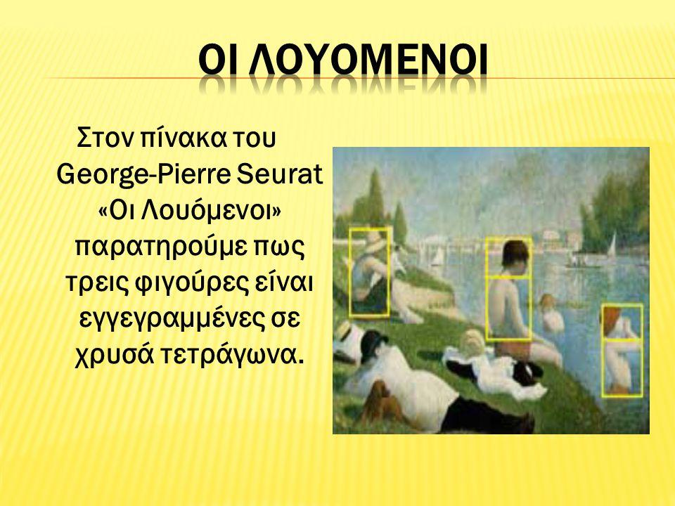 Στον πίνακα του George-Pierre Seurat «Οι Λουόμενοι» παρατηρούμε πως τρεις φιγούρες είναι εγγεγραμμένες σε χρυσά τετράγωνα.
