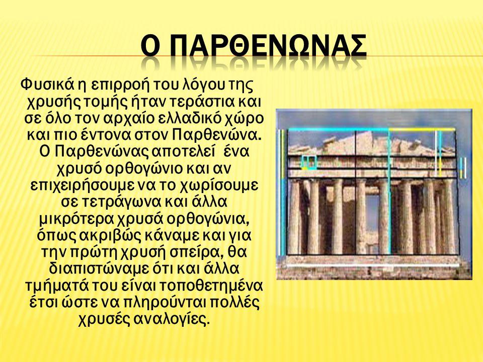 Χαρακτηριστικό παράδειγμα εφαρμογής του αριθμού φ αποτελεί το μεγάλο θέατρο της Επιδαύρου.