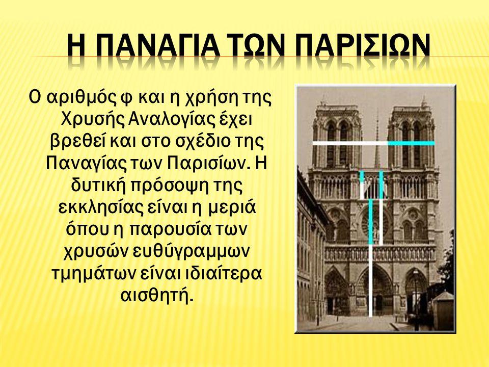 Ο αριθμός φ και η χρήση της Χρυσής Αναλογίας έχει βρεθεί και στο σχέδιο της Παναγίας των Παρισίων. Η δυτική πρόσοψη της εκκλησίας είναι η μεριά όπου η