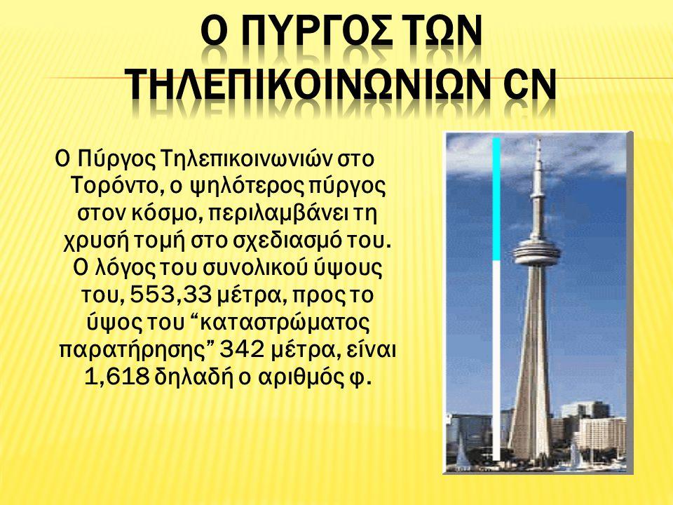 Ο Πύργος Τηλεπικοινωνιών στο Τορόντο, ο ψηλότερος πύργος στον κόσμο, περιλαμβάνει τη χρυσή τομή στο σχεδιασμό του. Ο λόγος του συνολικού ύψους του, 55