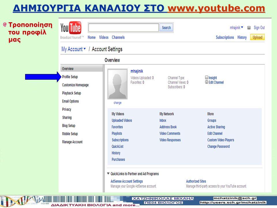Είσοδος στο νέο κανάλι ΔΗΜΙΟΥΡΓΙΑ ΚΑΝΑΛΙΟΥ ΣΤΟ www.youtube.com www.youtube.com