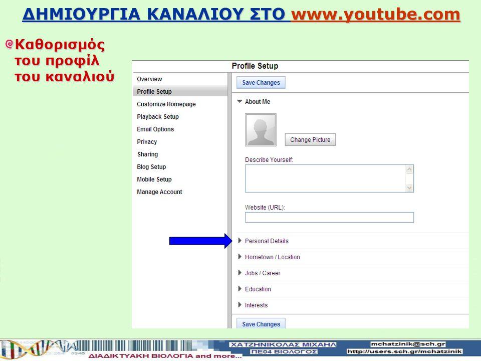 Τροποποίηση του προφίλ μας ΔΗΜΙΟΥΡΓΙΑ ΚΑΝΑΛΙΟΥ ΣΤΟ www.youtube.com www.youtube.com