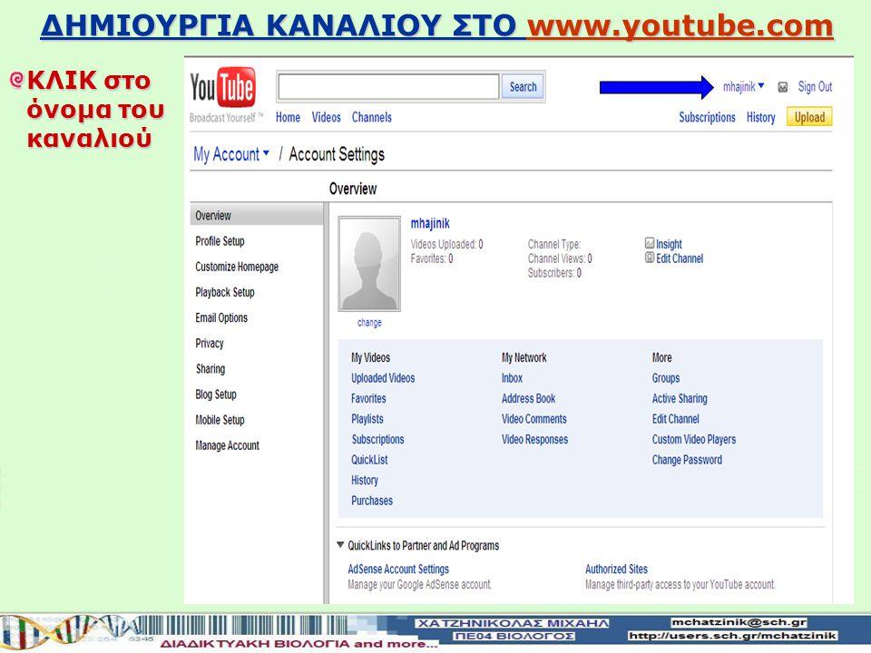 Καθορισμός του προφίλ του καναλιού ΔΗΜΙΟΥΡΓΙΑ ΚΑΝΑΛΙΟΥ ΣΤΟ www.youtube.com www.youtube.com
