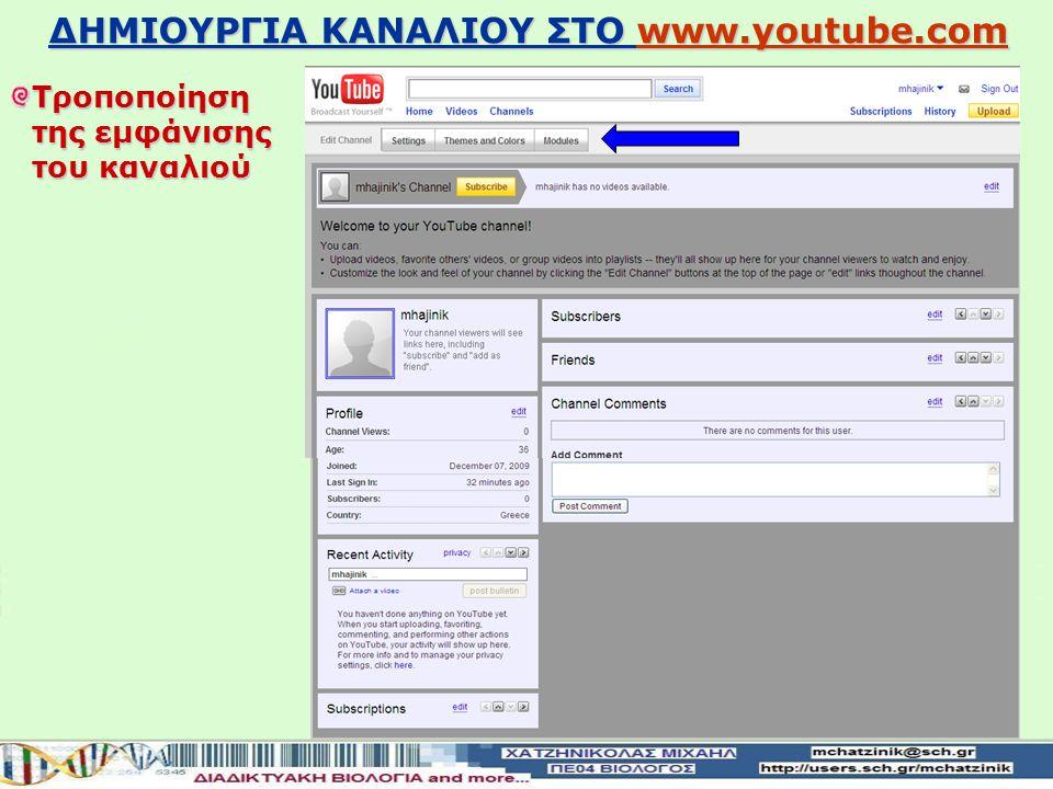 ΚΛΙΚ στο όνομα του καναλιού ΔΗΜΙΟΥΡΓΙΑ ΚΑΝΑΛΙΟΥ ΣΤΟ www.youtube.com www.youtube.com