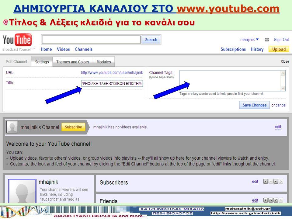 Τροποποίηση της εμφάνισης του καναλιού ΔΗΜΙΟΥΡΓΙΑ ΚΑΝΑΛΙΟΥ ΣΤΟ www.youtube.com www.youtube.com