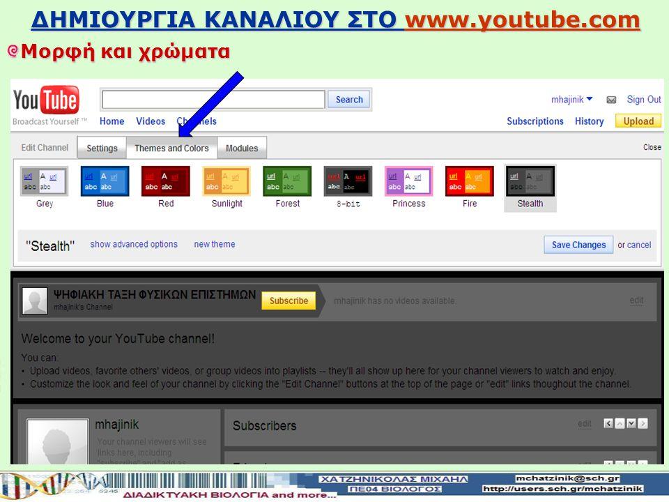ΔΗΜΙΟΥΡΓΙΑ ΚΑΝΑΛΙΟΥ ΣΤΟ www.youtube.com www.youtube.com Τίτλος & Λέξεις κλειδιά για το κανάλι σου