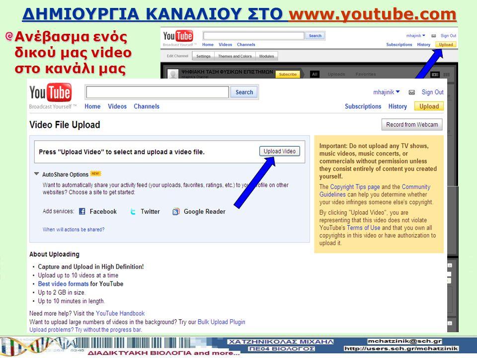ΔΗΜΙΟΥΡΓΙΑ ΚΑΝΑΛΙΟΥ ΣΤΟ www.youtube.com www.youtube.com Εμφάνιση του συγκεκριμένου video στο κανάλι μας