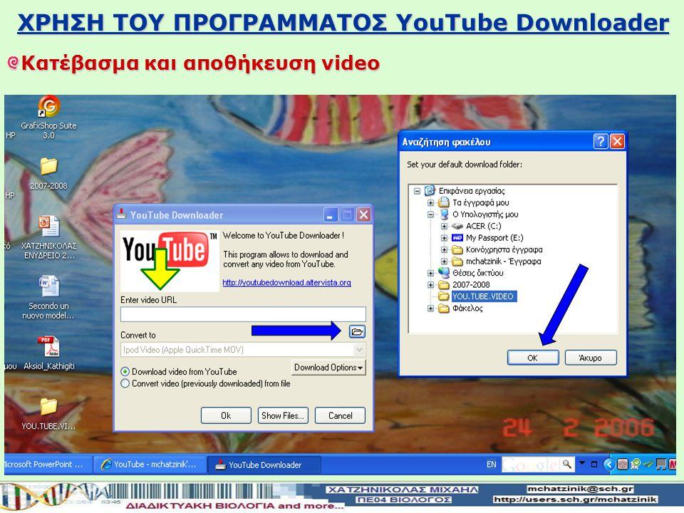 Αποθήκευση video στο lap-top http://youtubedownload.altervista.org/ ΠΡΟΓΡΑΜΜΑ YouTube Downloader