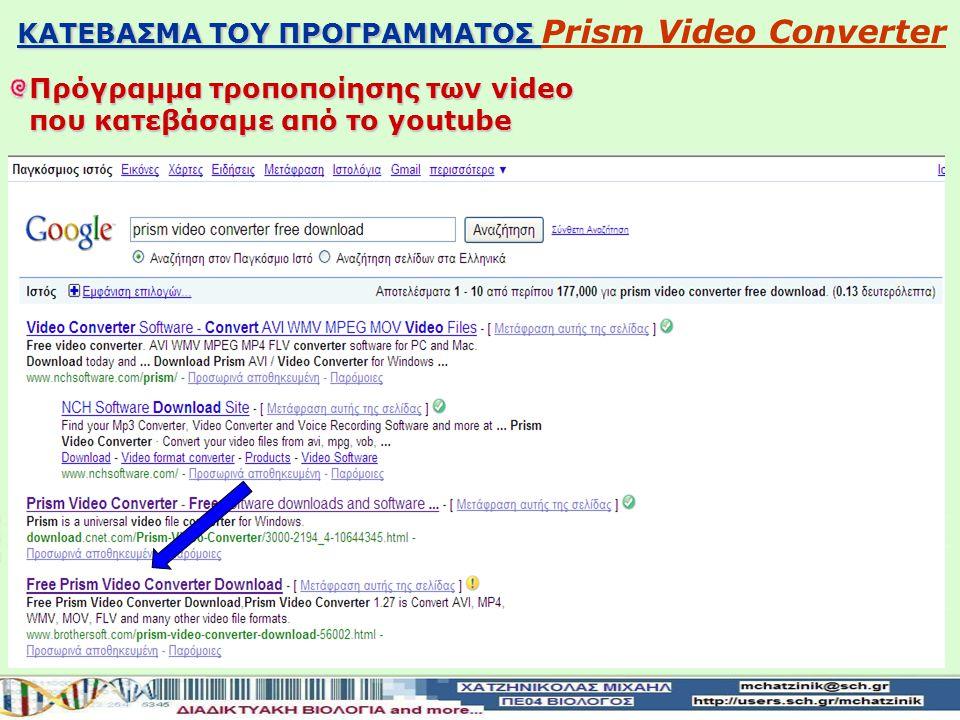 ΚΑΤΕΒΑΣΜΑ & ΑΠΟΘΗΚΕΥΣΗ VIDEO ΑΠΟ ΤΟ YOUTUBE ΣΤΟ LAPTOP MAΣ Άνοιγμα του προγράμματος και επικόλληση της διεύθυνσης του video