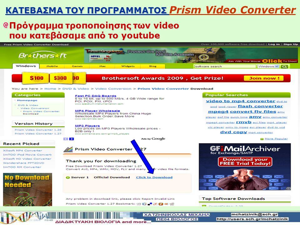 ΚΑΤΕΒΑΣΜΑ ΤΟΥ ΠΡΟΓΡΑΜΜΑΤΟΣ ΚΑΤΕΒΑΣΜΑ ΤΟΥ ΠΡΟΓΡΑΜΜΑΤΟΣ Prism Video ConverterPrism Video Converter Πρόγραμμα τροποποίησης των video που κατεβάσαμε από τ
