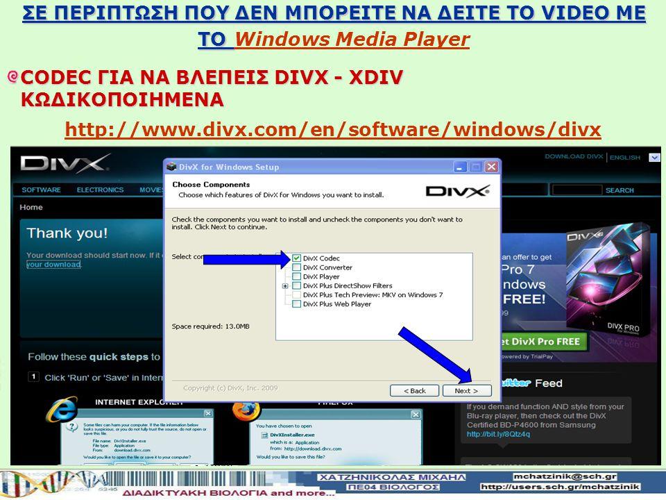 ΧΡΗΣΗ ΤΟΥ ΠΡΟΓΡΑΜΜΑΤΟΣ ΧΡΗΣΗ ΤΟΥ ΠΡΟΓΡΑΜΜΑΤΟΣ Prism Video ConverterPrism Video Converter Τροποποίηση των video σε μορφή ΑVI