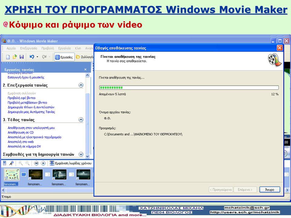 ΣΕ ΠΕΡΙΠΤΩΣΗ ΠΟΥ ΔΕΝ ΜΠΟΡΕΙΤΕ ΝΑ ΔΕΙΤΕ ΤΟ VIDEO ME TO ΣΕ ΠΕΡΙΠΤΩΣΗ ΠΟΥ ΔΕΝ ΜΠΟΡΕΙΤΕ ΝΑ ΔΕΙΤΕ ΤΟ VIDEO ME TO Windows Media Player Windows Media Player