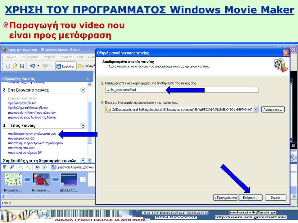 ΧΡΗΣΗ ΤΟΥ ΠΡΟΓΡΑΜΜΑΤΟΣ Windows Movie Maker Κόψιμο και ράψιμο των video