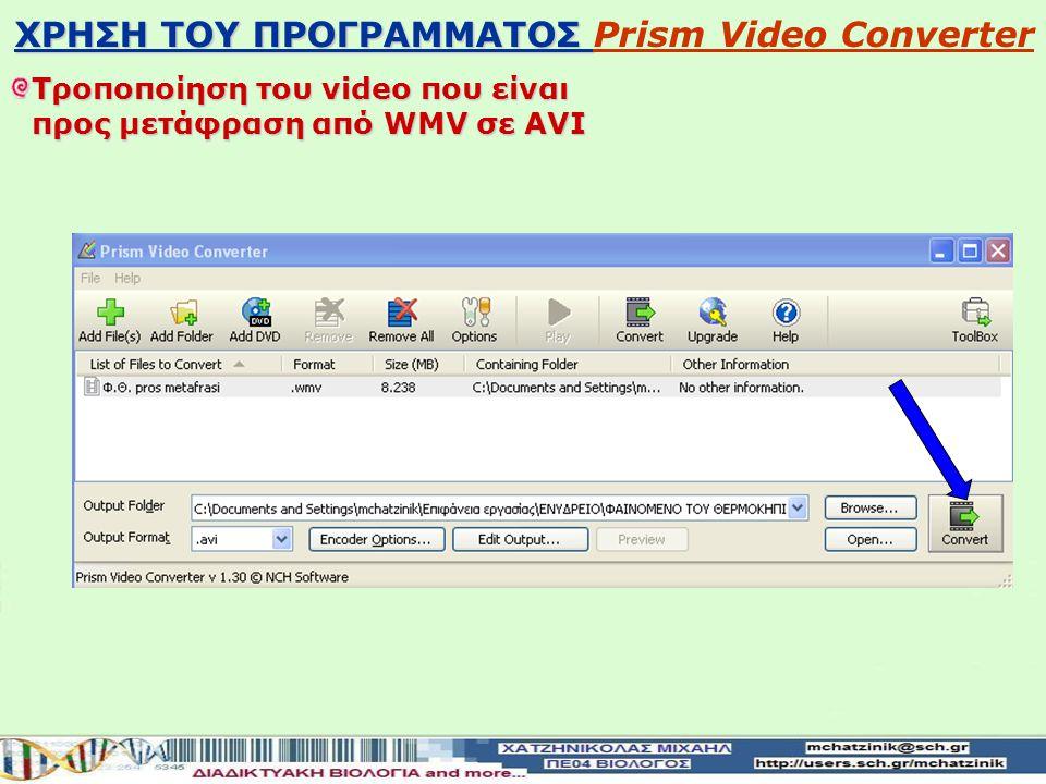 ΧΡΗΣΗ ΤΟΥ ΠΡΟΓΡΑΜΜΑΤΟΣ Windows Movie Maker Παραγωγή του video που είναι προς μετάφραση