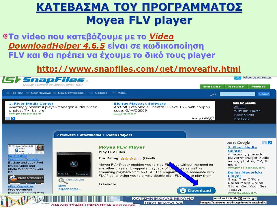 ΚΑΤΕΒΑΣΜΑ ΤΟΥ ΠΡΟΓΡΑΜΜΑΤΟΣ Video DownloadHelper 4.6.5 Πρόγραμμα κατεβάσματος πάσης φύσεως video που βρίσκεται σε οποιαδήποτε ιστοσελίδα Ενσωματώνεται