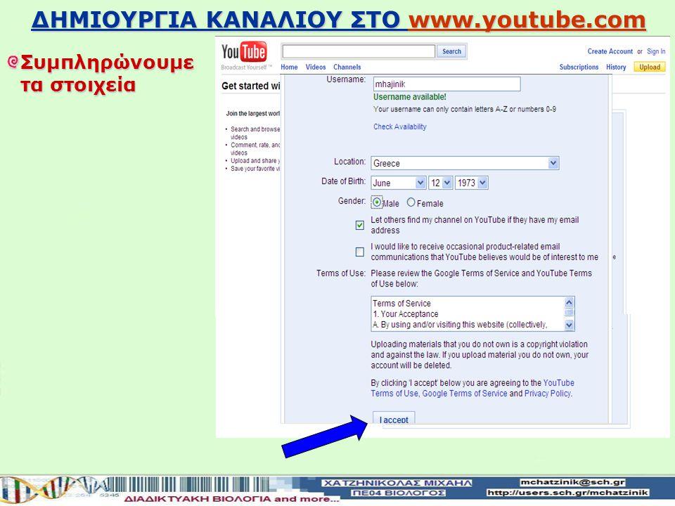 Διπλό κλικ στο Create account ΔΗΜΙΟΥΡΓΙΑ ΚΑΝΑΛΙΟΥ ΣΤΟ www.youtube.com www.youtube.com