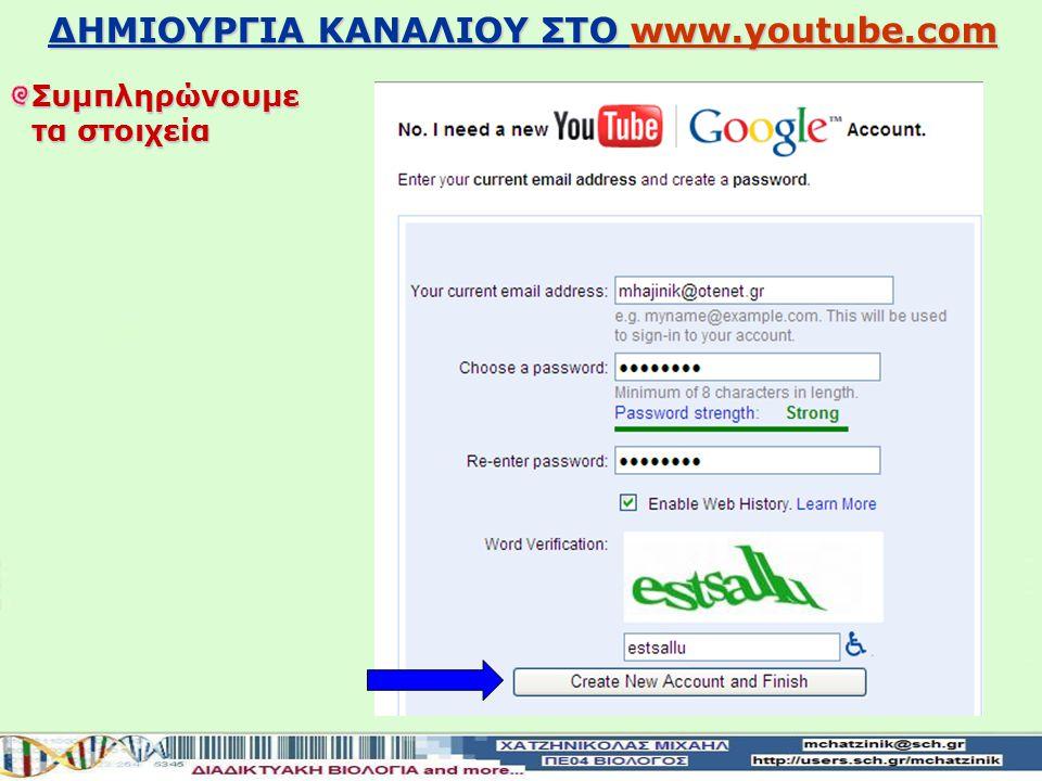 Συμπληρώνουμε τα στοιχεία ΔΗΜΙΟΥΡΓΙΑ ΚΑΝΑΛΙΟΥ ΣΤΟ www.youtube.com www.youtube.com