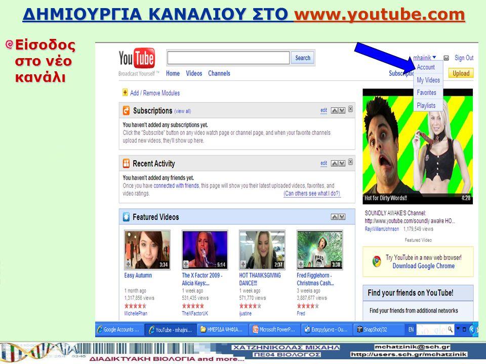 Επιβεβαίωση του e-mail ΔΗΜΙΟΥΡΓΙΑ ΚΑΝΑΛΙΟΥ ΣΤΟ www.youtube.com www.youtube.com