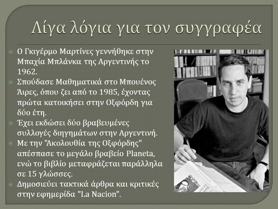  Ο Γκιγέρμο Μαρτίνες γεννήθηκε στην Μπαχία Μπλάνκα της Αργεντινής το 1962.  Σπούδασε Μαθηματικά στο Μπουένος Άιρες, όπου ζει από το 1985, έχοντας πρ