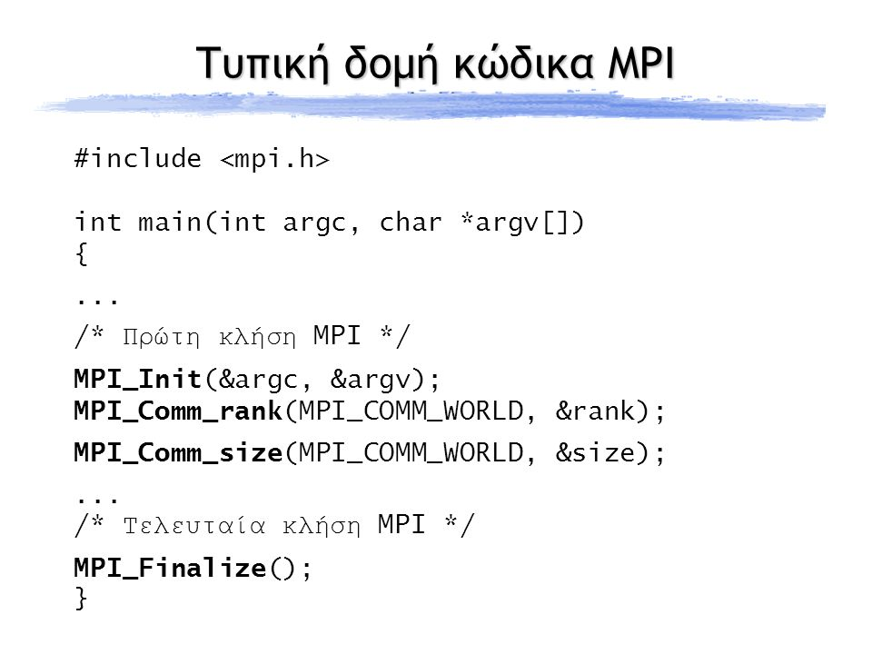 Τυπική δομή κώδικα MPI #include int main(int argc, char *argv[]) {...