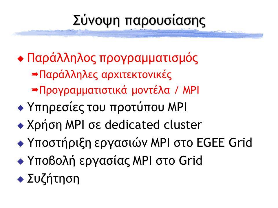 EGEE MPI Working Group  Στοχεύει στην τυποποιημένη/γενικευμένη υποστήριξη διαφορετικών υλοποιήσεων  http://egee-docs.web.cern.ch/egee- docs/uig/development/uc-mpi-jobs_2.html  Κατευθυντήριες γραμμές για την μεταγλώττιση/εκτέλεση παράλληλων δουλειών