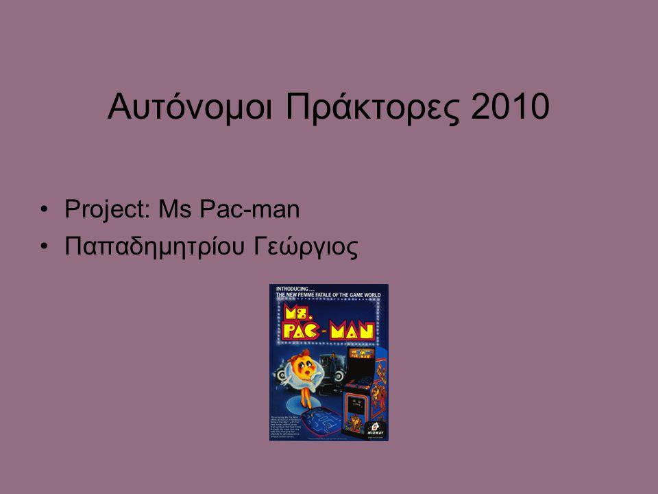 Αυτόνομοι Πράκτορες 2010 Project: Ms Pac-man Παπαδημητρίου Γεώργιος