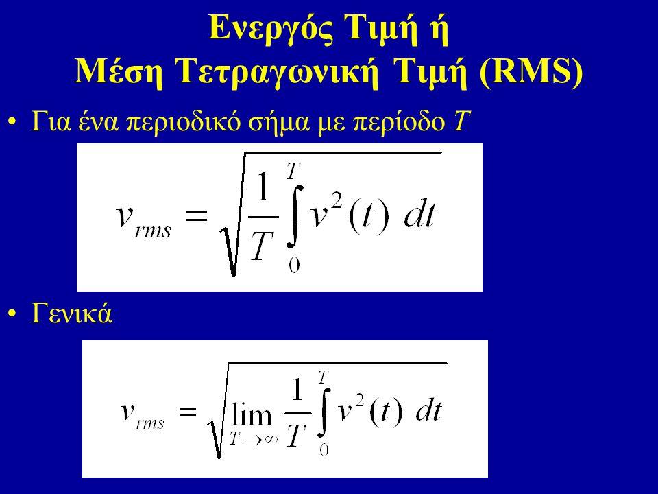 Ενεργός Τιμή ή Μέση Τετραγωνική Τιμή (RMS) Για ένα περιοδικό σήμα με περίοδο Τ Γενικά