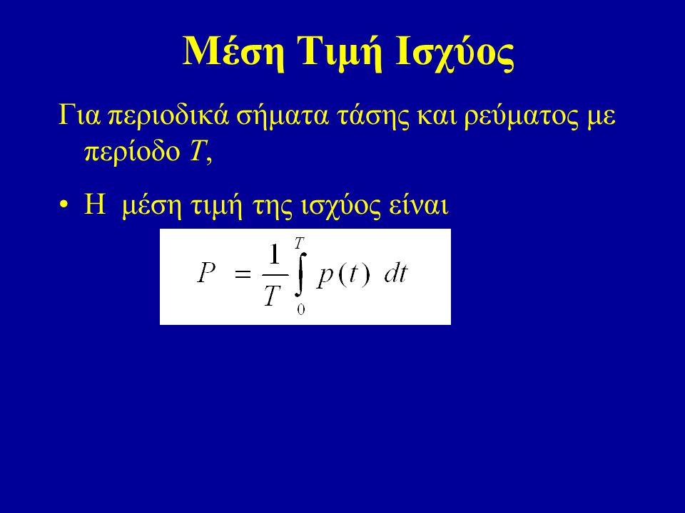 Μέση Τιμή Ισχύος Για περιοδικά σήματα τάσης και ρεύματος με περίοδο Τ, H μέση τιμή της ισχύος είναι