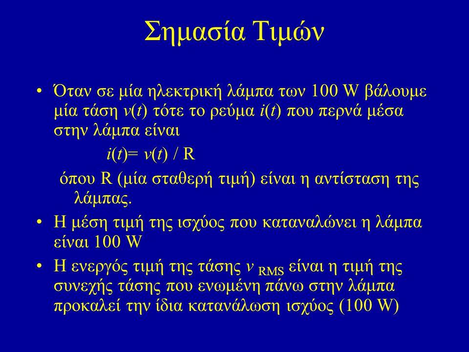 Σημασία Τιμών Όταν σε μία ηλεκτρική λάμπα των 100 W βάλουμε μία τάση ν(t) τότε το ρεύμα i(t) που περνά μέσα στην λάμπα είναι i(t)= ν(t) / R όπου R (μί