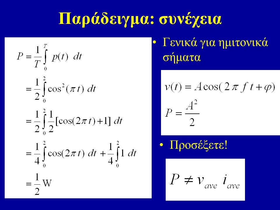 Παράδειγμα: συνέχεια Γενικά για ημιτονικά σήματα Προσέξετε!